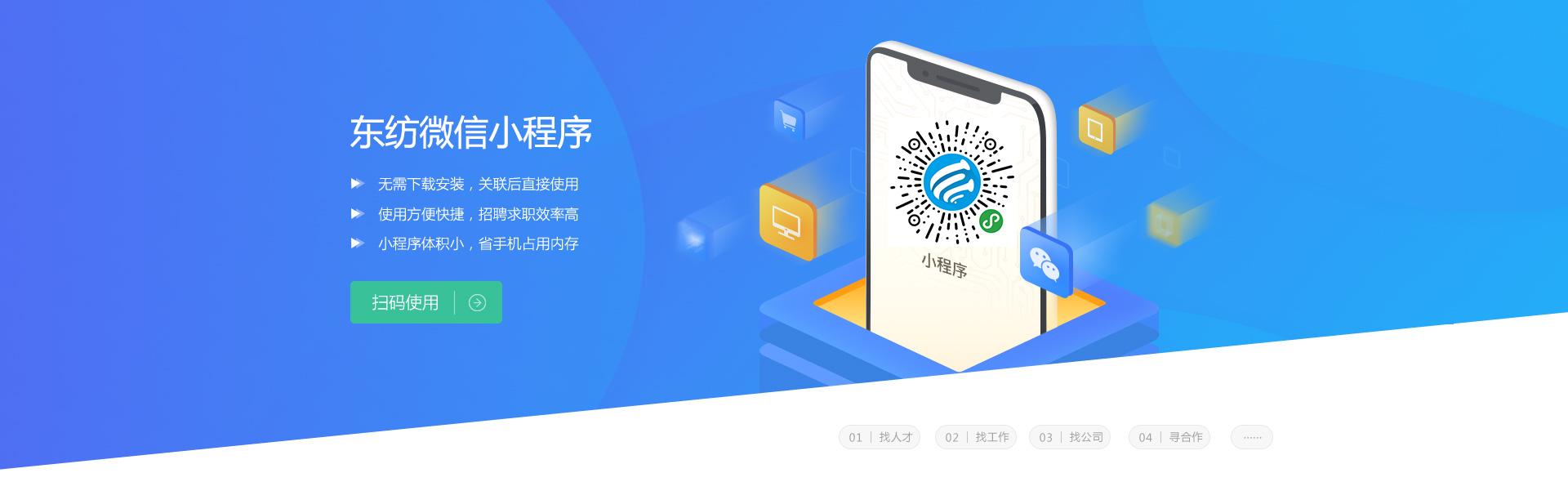 东纺澳门凯旋门娱乐平台小程序版